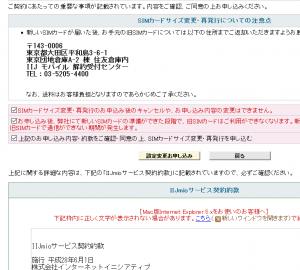IIJの格安SIM特集4