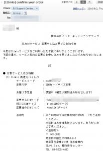 IIJの格安SIM特集6